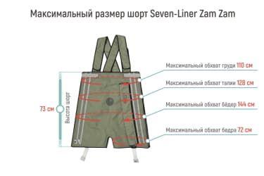 Манжета-шорты Seven Liner к ZAM-02 / 200S / Luxury