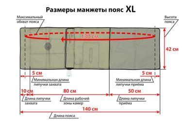 Размеры манжеты пояс XL