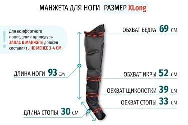 Размер манжеты XLong